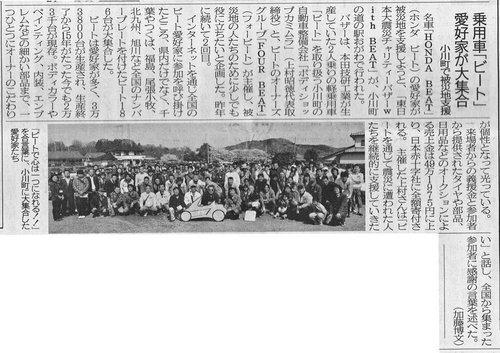 beat記事2012.4.15.jpg
